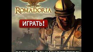 Romadoria Online