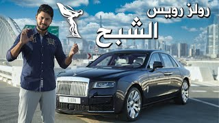 Review  Rolls Royce Ghost 2021 تجربة رولز رويس جوست