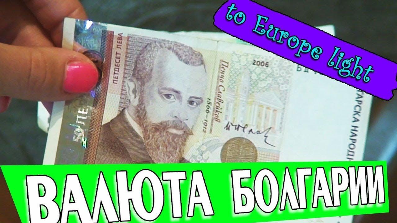 Курс лева к доллару в болгарии forex brokers to trade on the news