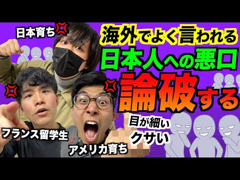 海外で言われまくった日本人への悪口が酷すぎるので論破する