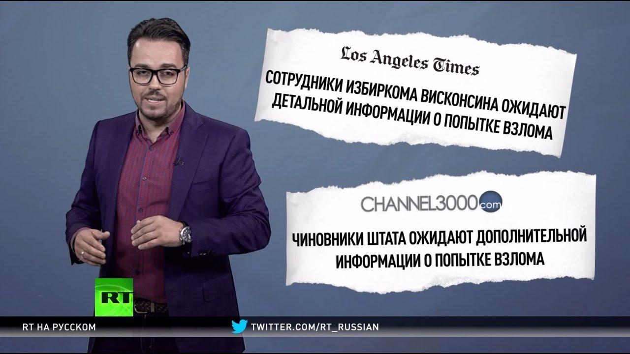 Искусство обвинять: как сообщения о «русских хакерах» в США противоречат друг другу