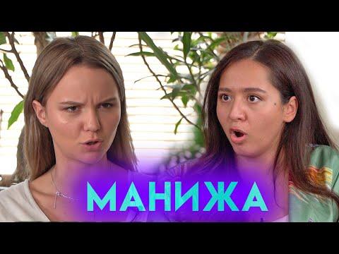 Домашнее насилие, Евровидение, абьюзеры | MANIZHA