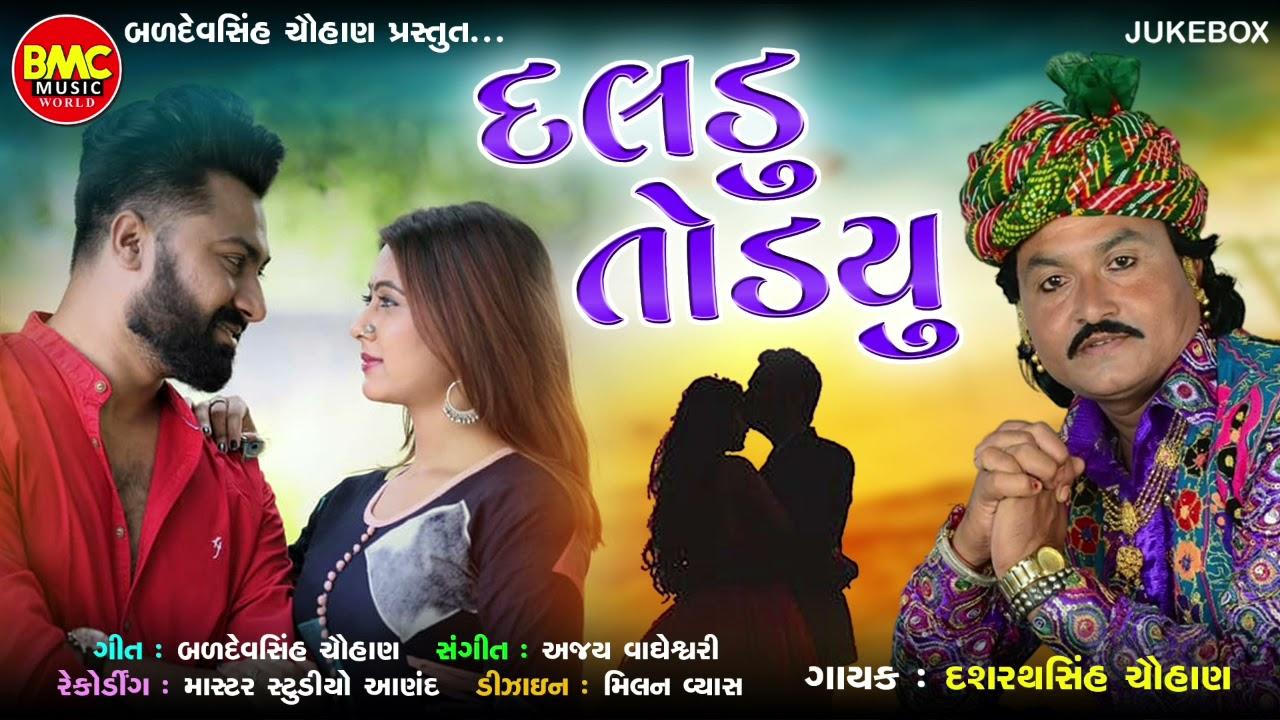 દલડુ તોડ્યુ | દસરથસિંહ ચૌહાણ | Dashrathsinh Chauhan | Daldu Todyu | New Gujarati Bewafa Song 2021