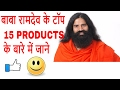 Top 15 Patanjali Products List Or Details in Hindi || Patanjali Product List with Name By Out Of Box