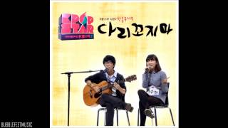[Thaisub] Akdong Musician - Don