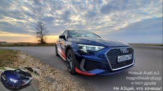 Не А3цай, что хочешь! Новый Audi A3 2021 подробный обзор и тест-драйв