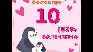 10 интересных фактов про День Валентина