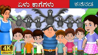 ಏಳು ಕ್ರೌಸ್ | Seven Crows in Kannada | Kannada Stories | Kannada Fairy Tales