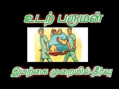 Obesity # R Santha # Tamilachi Maruthuvam # MALINI TV