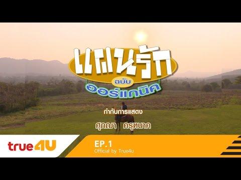 แผนรักฉบับออร์แกนิค [Full Episode 01 - Official by True4u]