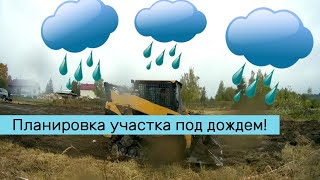 Планировка участка в дождь от ЗЕМЛЕЧИСТ