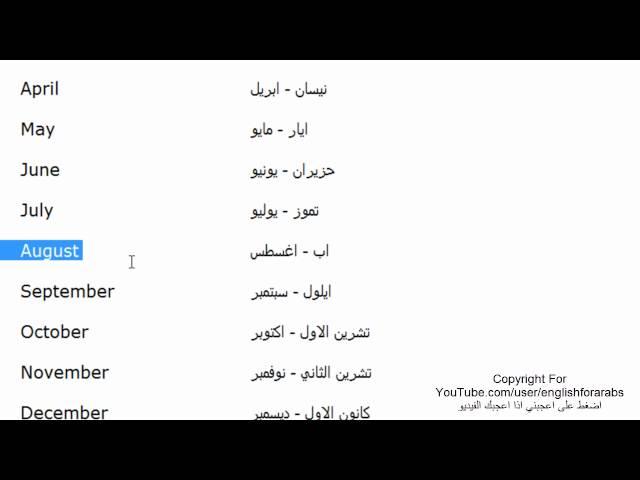 الاشهر بالانجليزي والعربي 5
