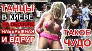 Promenade, Obolon, Kiev, Ukraine - June 2016(, 2016-07-05T21:06:06.000Z)