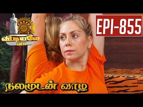 Partner Yoga by Hongkong | Vidiyale Vaa | Epi 855 | Nalamudan vaazha | 26/08/2016