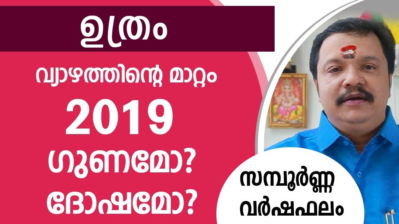 ഉത്രം 2019 ഗുണമോ? ദോഷമോ? Uthram Varsha phalam   Jyothisham Malayalam    9446141155