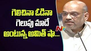 BJP Amit Shah Controversial Comments On Congress Success In Karnataka | BJP Vs Congress | NTV