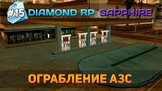 Diamond RP Sapphire #15 - Ограбление АЗС [Let's Play]