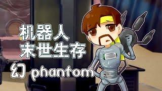 ★幻★Phantom《籽岷的國產沙盒機器人末世生存 初體驗》