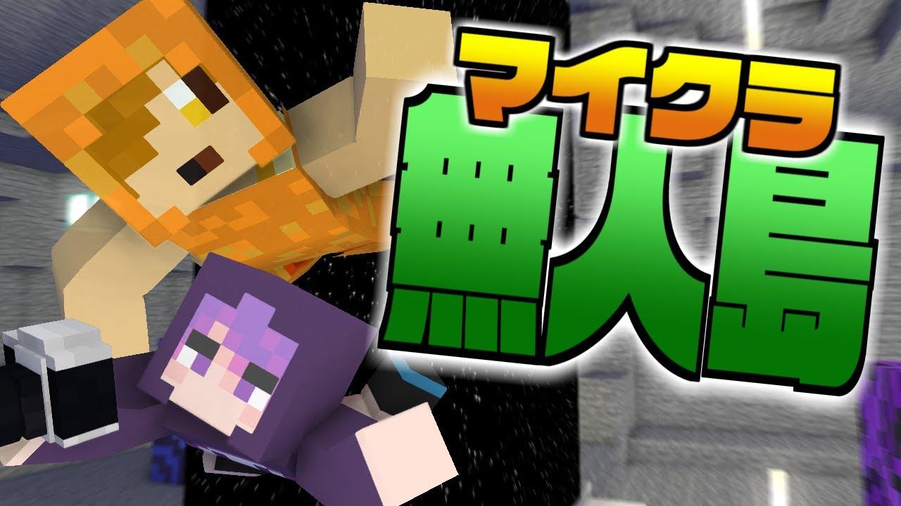 #7【マイクラ無人島】2人で最後のナゾを解き明かそう!【七味兄弟】