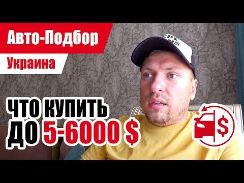 #Подбор UA. VLOG_7: Автомобиль до 6000?!