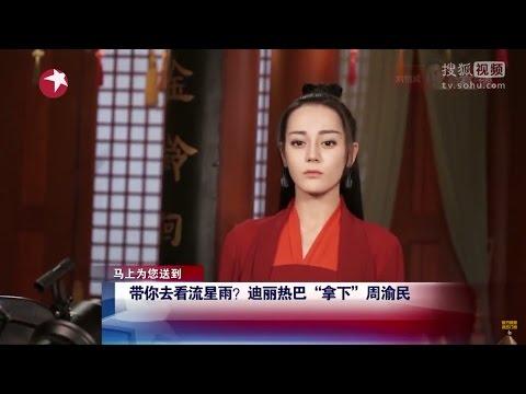 """《娱乐星天地》20170509 热巴""""拿下""""周渝民 张丰毅首谈不参儿子婚礼"""