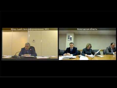 Фонд ЖКХ провел селекторное совещание с Вологодской областью. 12.12.2016