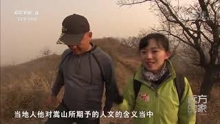 《远方的家》 20200130 大好河山 山岳形胜 大美中国  CCTV中文国际
