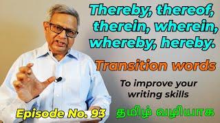 English writing: Thereby, Therein, Wherein, hereby etc.தமிழில் No. 93
