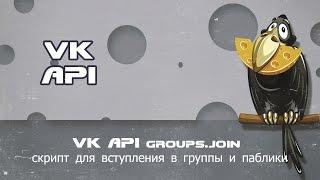 VK API groups.join скрипт для вступления в группы и паблики через вконтакте апи