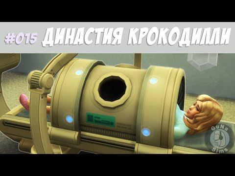 The Sims 4 Династия Крокодилли #015 Новая жизнь