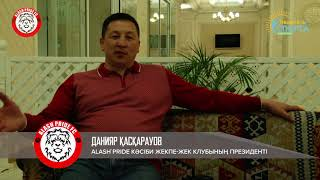 Интервью Данияр Қасқарауов - ALASH PRIDE SHYMKENT