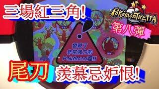 【神奇寶貝卡匣#248】讓尾刀 羨慕忌妒恨 的三場紅三角~ Pokémon Tretta