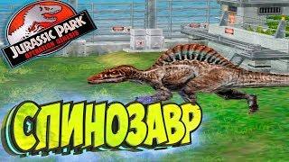 ВЫВОДИМ СПИНОЗАВРА - Jurassic Park Operation Genesis - Прохождение #7