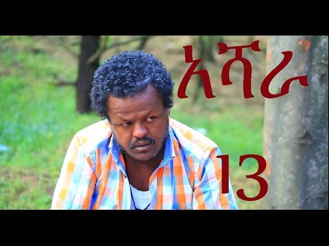 Ashara (አሻራ) Addis TV Ethiopian Drama Series - Episode 13