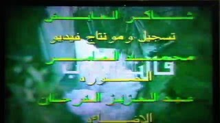 ذكريات شهر رمضان ١٤٠٨هـ مقدمة استعراض برامج رمضان التلفزيون السعودي Youtube