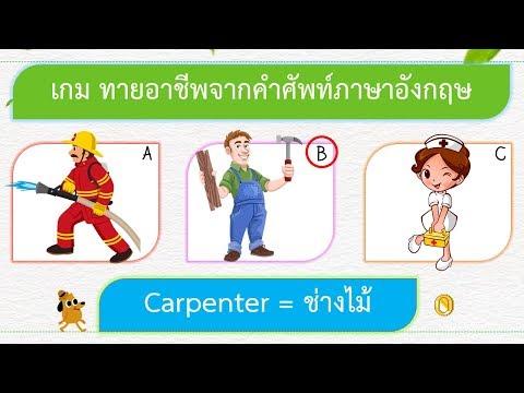 เกม ทายอาชีพภาษาอังกฤษ 10 ข้อ