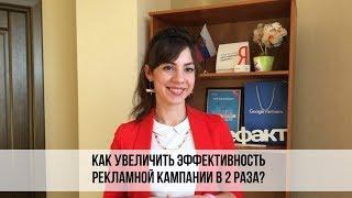 Як підвищити ефективність контекстної реклами в 2 рази? | Настройка Яндекс.Директ і Google Ads