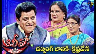 Alitho Saradaga | Dubbing Janaki \u0026 Krishnaveni | 19th April 2021 | Latest Promo | ETV Telugu