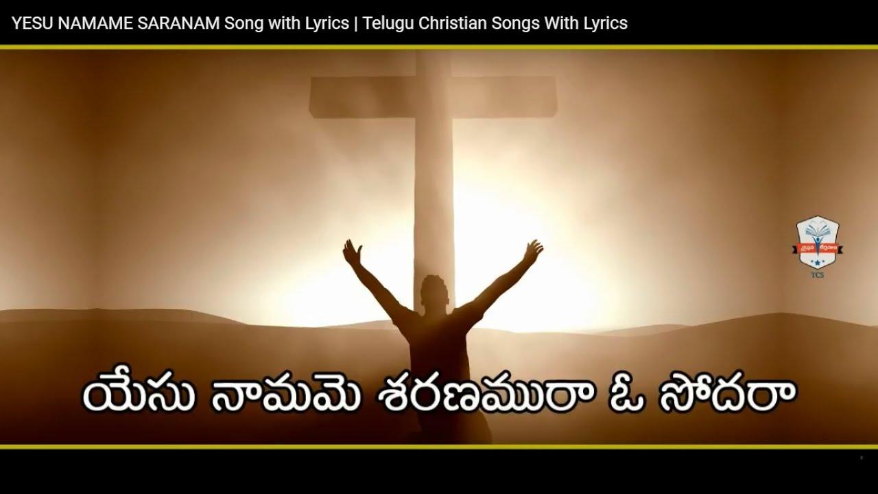Telugu praise and worship songs with lyrics