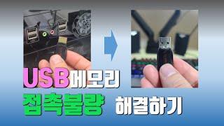 USB 메모리 접촉불량 고장 수리하기(Fixing th…