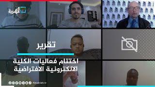 بمشاركة 25 صحفي وصحفية يمنية.. اختتام فعاليات الكلية الالكترونية الافتراضية