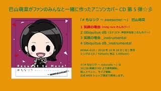 巴山萌菜 アニソンカバーCD第5弾 『#もなリク ~awesome!~』 ダイジェスト