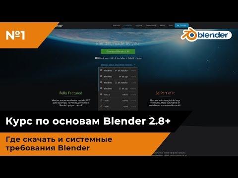 Где скачать и системные требования Blender