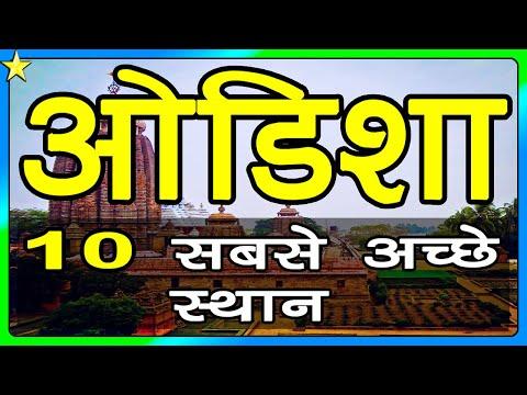 ODISHA / ORISSA | 10 FASCINATING PLACES TO VISIT | ओडिशा के प्रमुख स्थान | Hindi Video | 10 ON 10