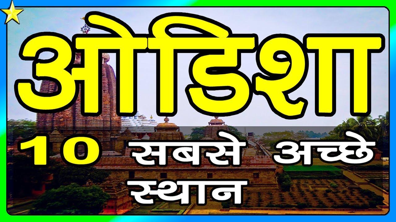 Download 10 Best Places To Visit In ODISHA ORISSA | ओडिशा घूमने के 10 प्रमुख स्थान | Hindi Video | 10 ON 10
