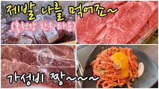 홍천 소고기 맛집 홍천강 한우 타운~~~솔직후기