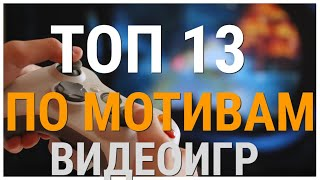 ТОП 13 ФИЛЬМОВ ПО МОТИВАМ ВИДЕОИГР