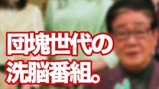 【三輪和雄&富岡幸一郎】サンデーモーニングの偏向報道ぶりに大激怒!T...