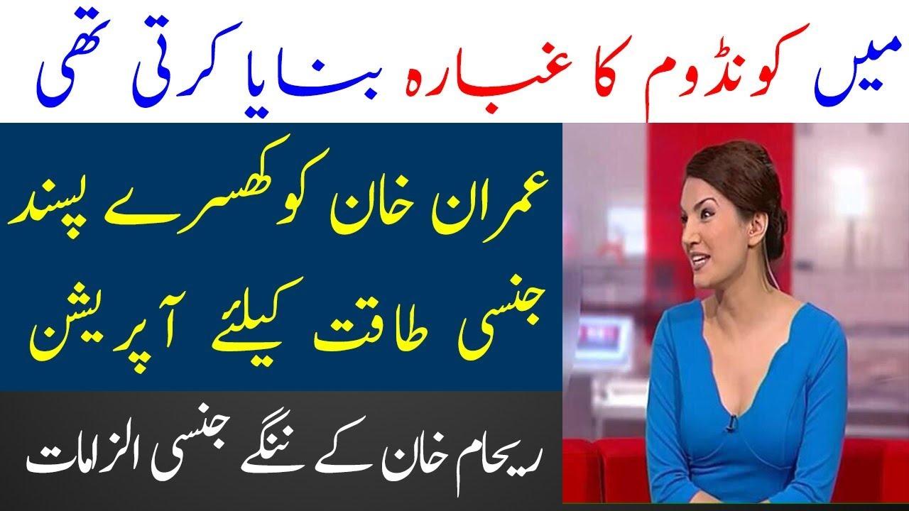 Mein Aur Mera Pakistan Book By Imran Khan