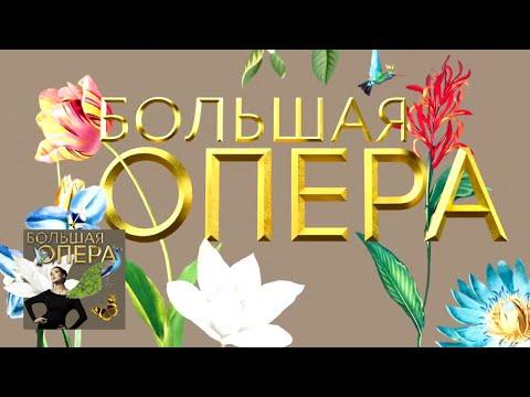 Большая опера - 2019. 6 сезон. 4 выпуск